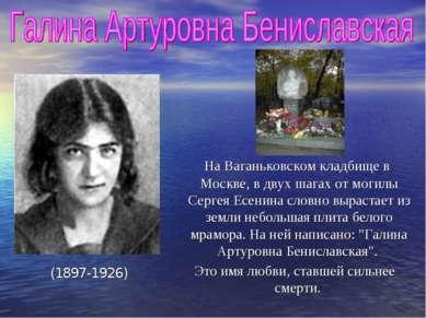 На Ваганьковском кладбище в Москве, в двух шагах от могилы Сергея Есенина сло...