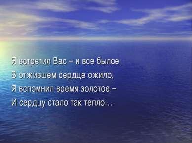 Я встретил Вас – и все былое В отжившем сердце ожило, Я вспомнил время золото...