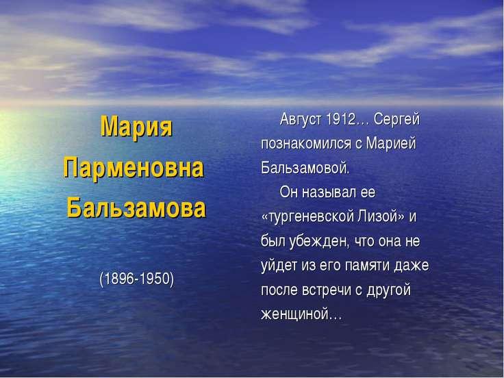 Мария Парменовна Бальзамова (1896-1950) Август 1912… Сергей познакомился с Ма...