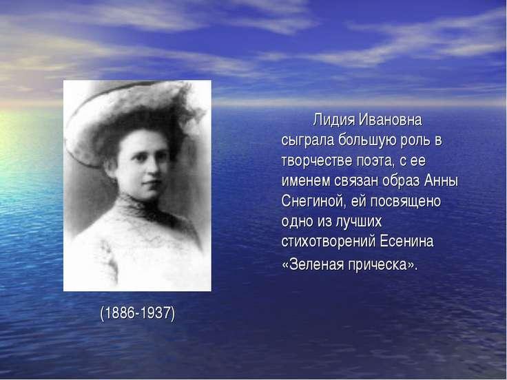 (1886-1937) Лидия Ивановна сыграла большую роль в творчестве поэта, с ее имен...