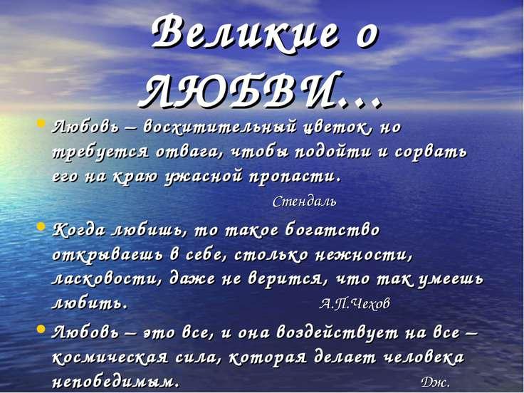 Великие о ЛЮБВИ… Любовь – восхитительный цветок, но требуется отвага, чтобы п...