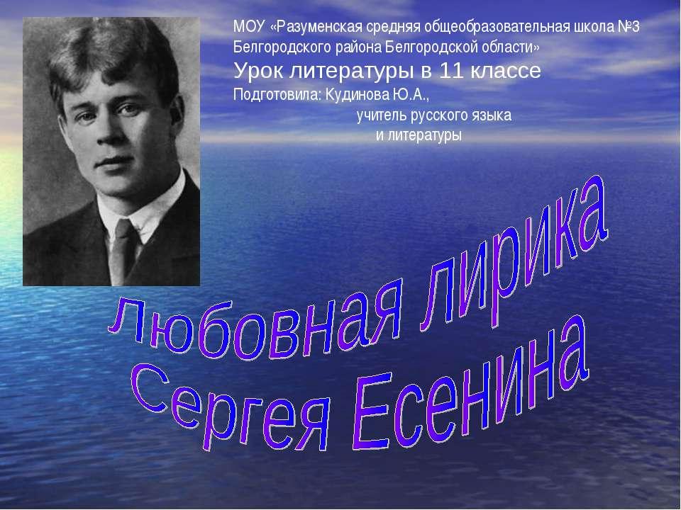 МОУ «Разуменская средняя общеобразовательная школа №3 Белгородского района Бе...