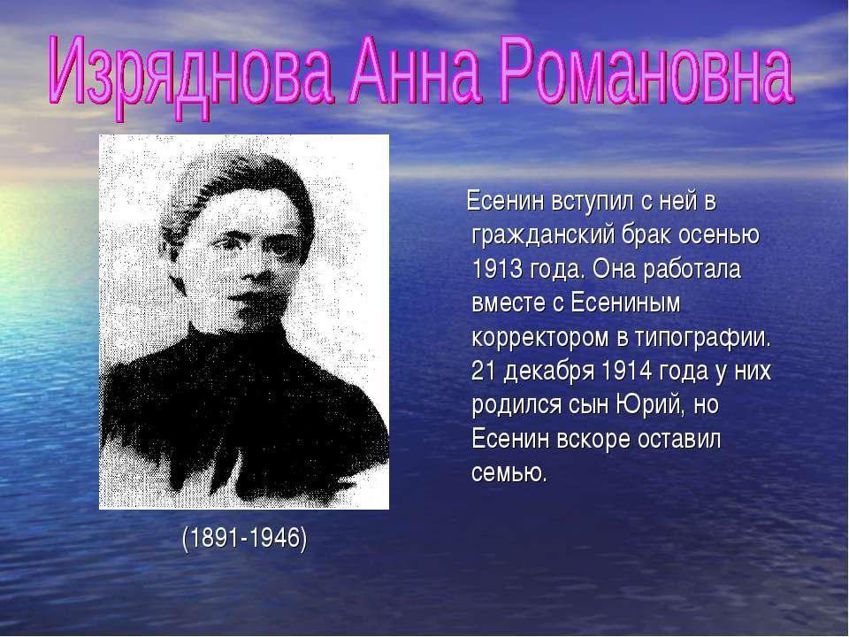 (1891-1946) Есенин вступил с ней в гражданский брак осенью 1913 года. Она раб...
