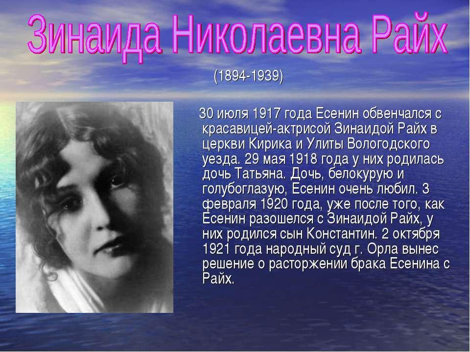 (1894-1939) 30 июля 1917 года Есенин обвенчался с красавицей-актрисой Зинаидо...
