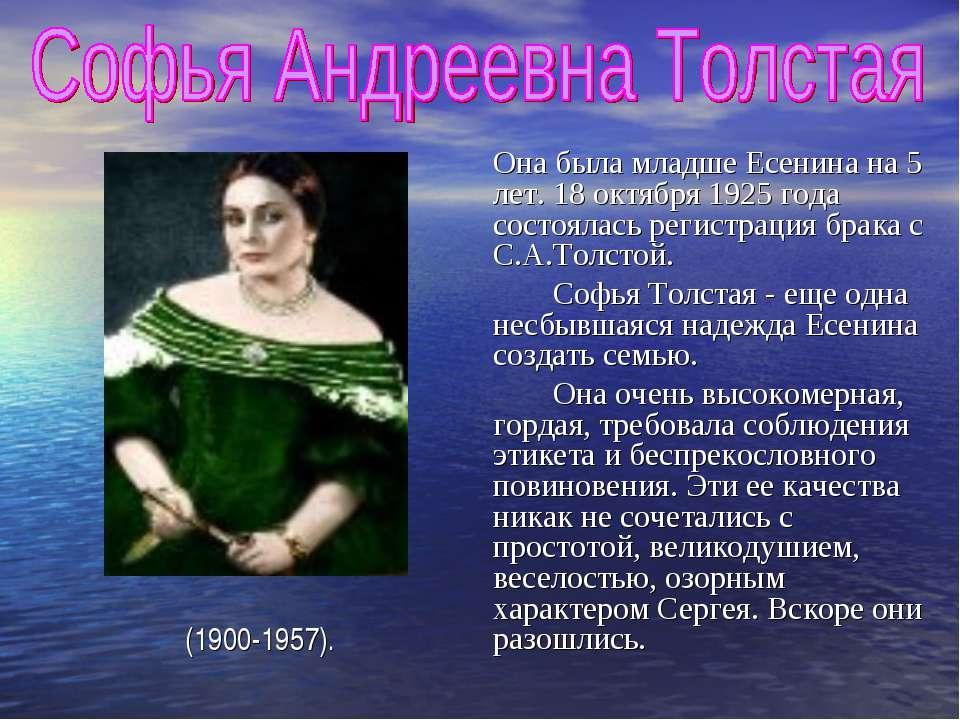 (1900-1957). Она была младше Есенина на 5 лет. 18 октября 1925 года состоялас...
