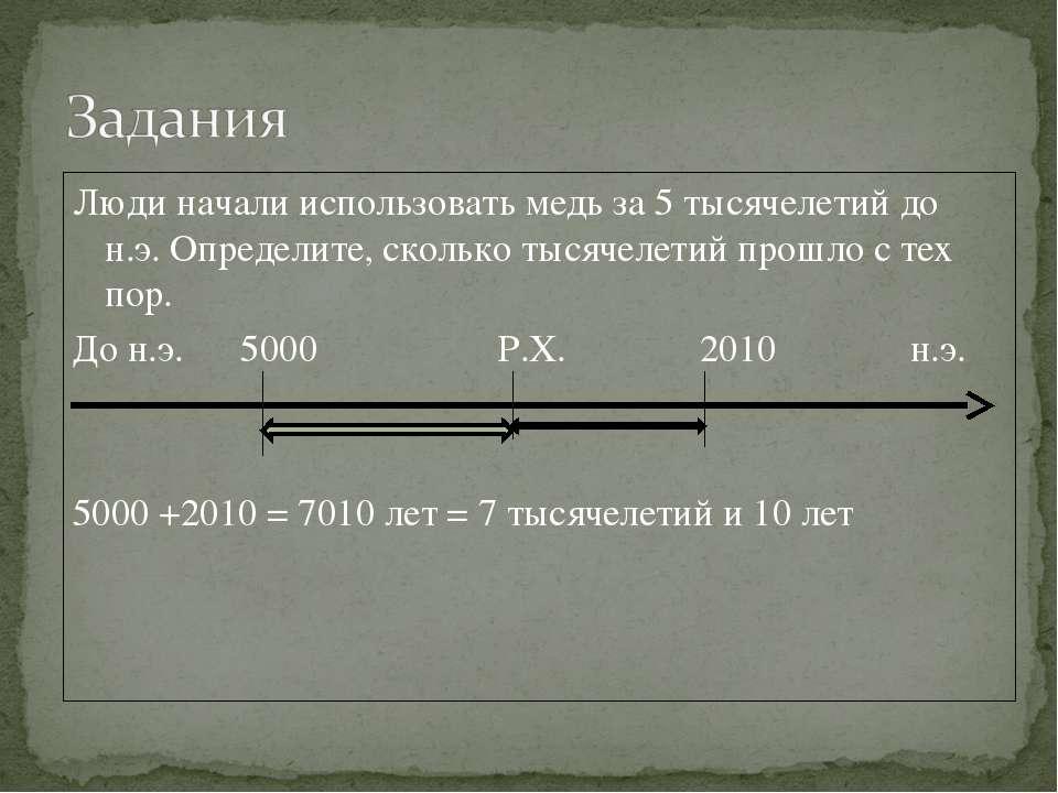Люди начали использовать медь за 5 тысячелетий до н.э. Определите, сколько ты...