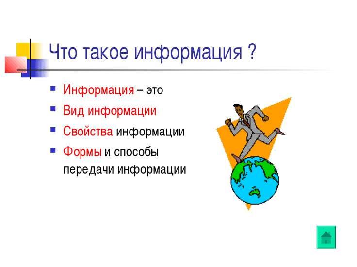 Что такое информация ? Информация – это Вид информации Свойства информации Фо...