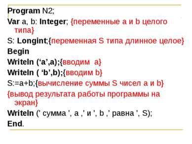 Program N2; Var а, b: Integer; {переменные а и b целого типа} S: Longint;{пер...