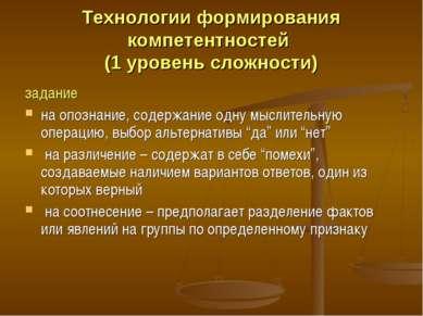 Технологии формирования компетентностей (1 уровень сложности) задание на опоз...