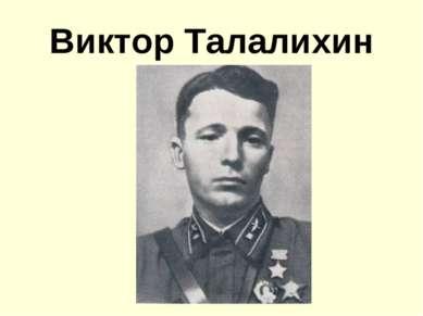 Виктор Талалихин