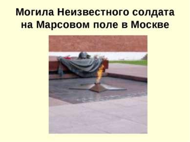 Могила Неизвестного солдата на Марсовом поле в Москве