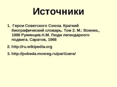 Источники 1. Герои Советского Союза. Краткий биографический словарь. Том 2. ...
