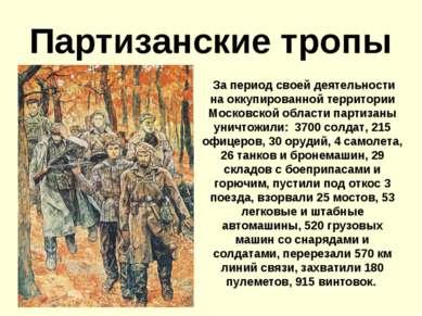Партизанские тропы За период своей деятельности на оккупированной территории ...