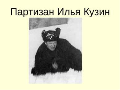 Партизан Илья Кузин