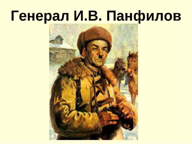 Генерал И.В. Панфилов
