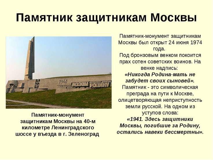 Памятник защитникам Москвы Памятник-монумент защитникам Москвы на 40-м киломе...