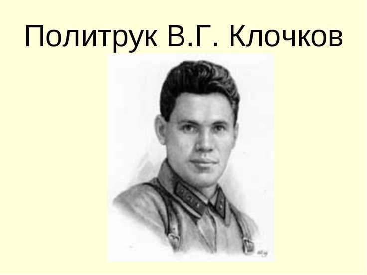 Политрук В.Г. Клочков