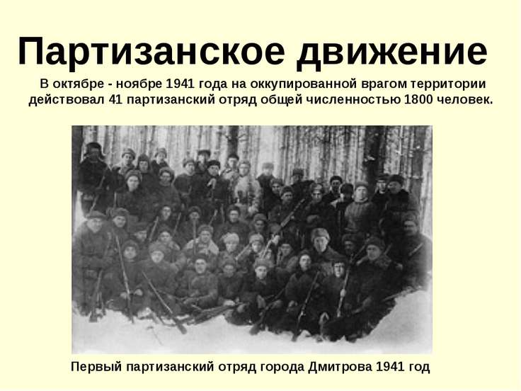Партизанское движение Первый партизанский отряд города Дмитрова 1941 год В ок...
