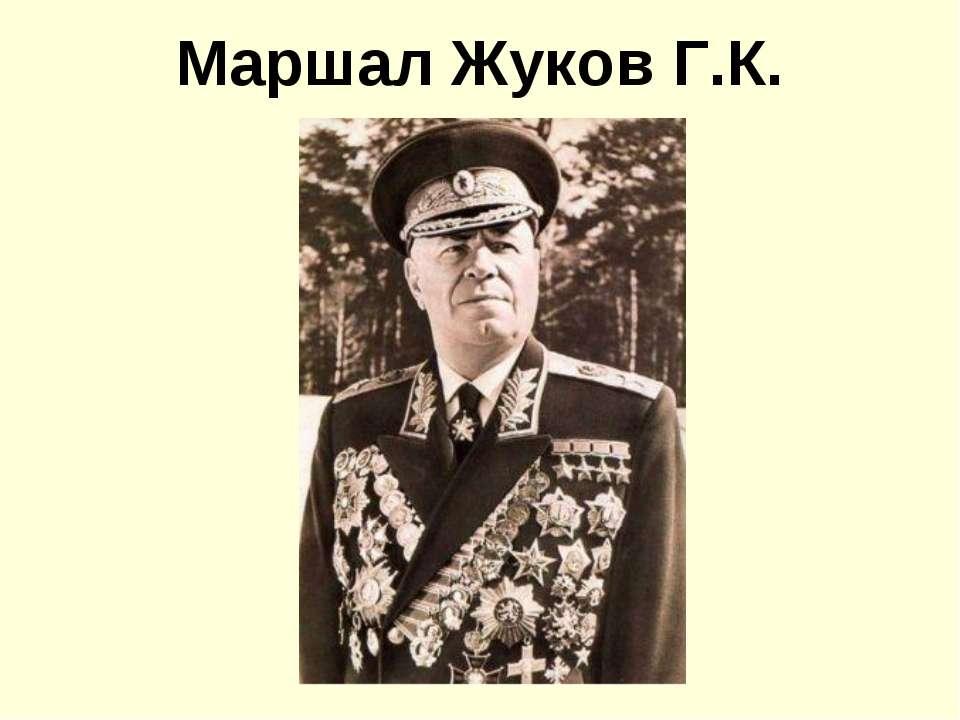 Маршал Жуков Г.К.