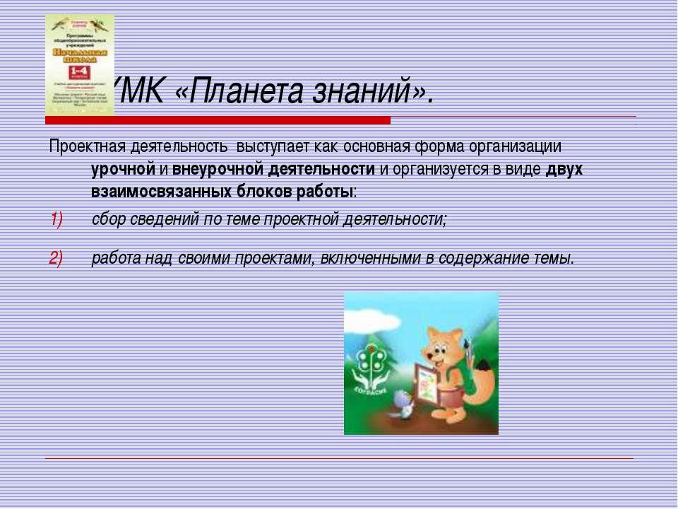 УМК «Планета знаний». Проектная деятельность выступает как основная форма орг...