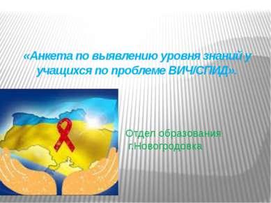 Отдел образования г.Новогродовка «Анкета по выявлению уровня знаний у учащихс...