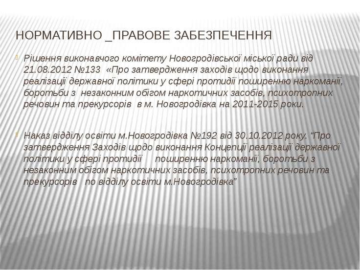 НОРМАТИВНО _ПРАВОВЕ ЗАБЕЗПЕЧЕННЯ Рішення виконавчого комітету Новогродівської...