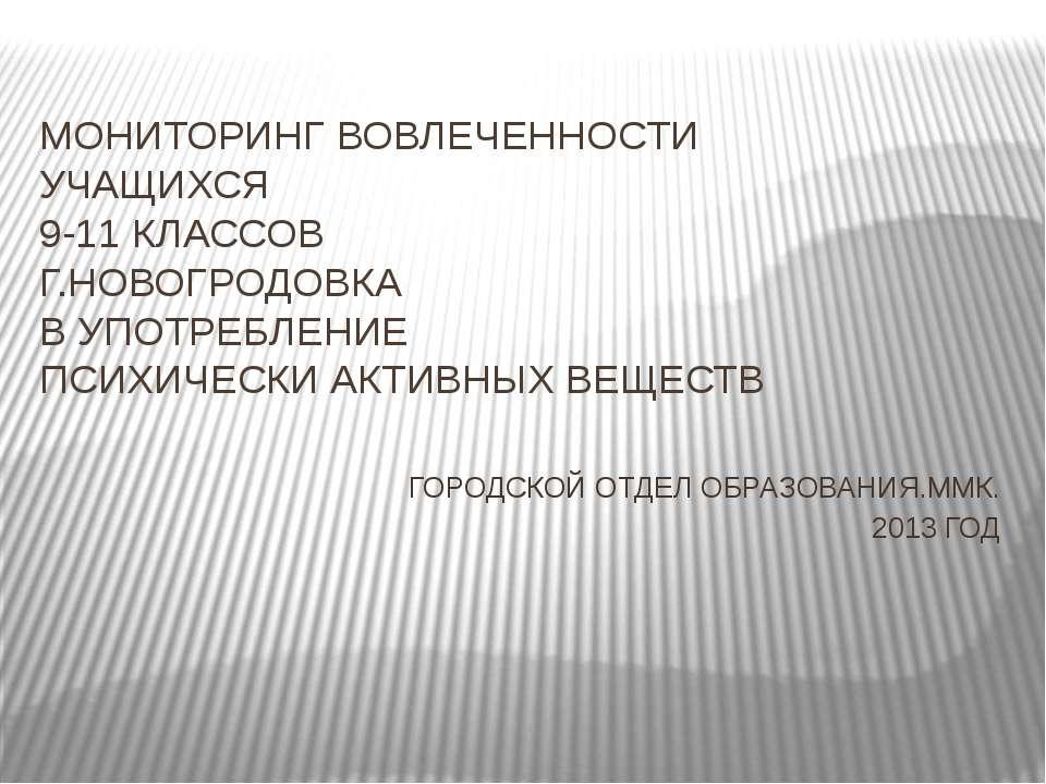 ГОРОДСКОЙ ОТДЕЛ ОБРАЗОВАНИЯ.ММК. 2013 ГОД МОНИТОРИНГ ВОВЛЕЧЕННОСТИ УЧАЩИХСЯ 9...