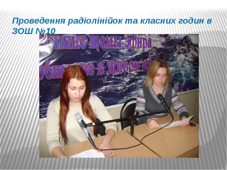 Проведення радіолінійок та класних годин в ЗОШ №10