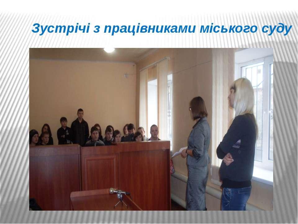 Зустрічі з працівниками міського суду