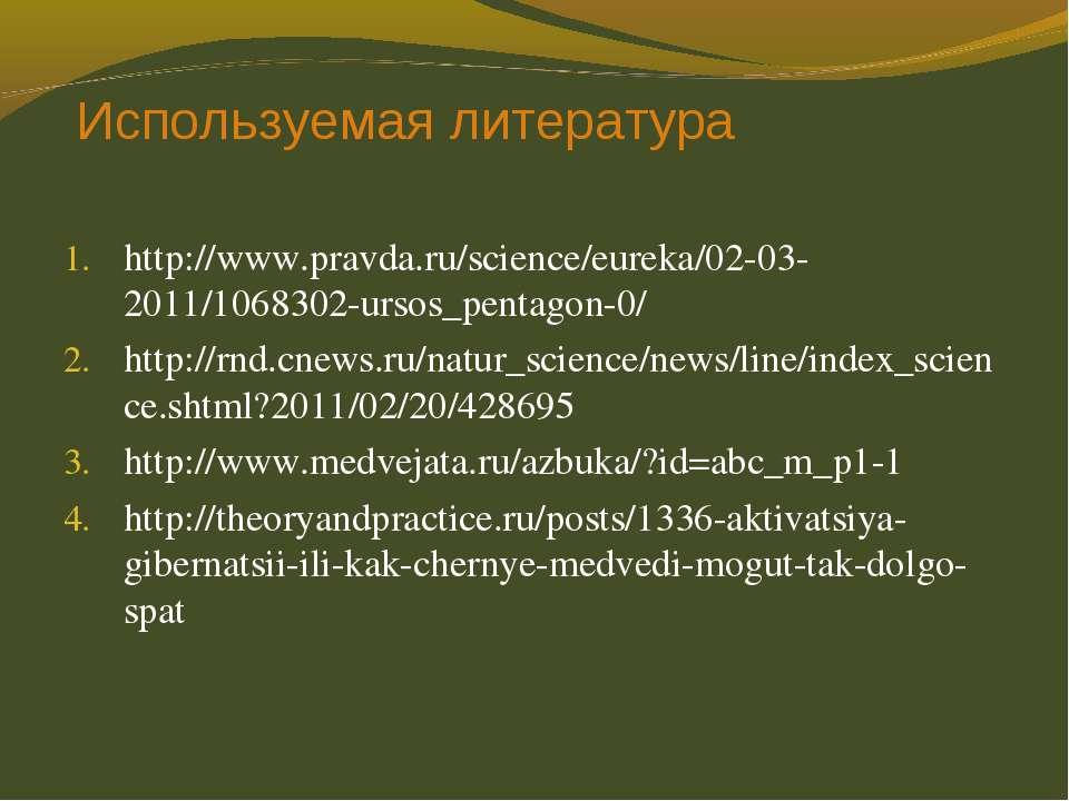Используемая литература http://www.pravda.ru/science/eureka/02-03-2011/106830...