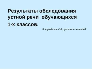 Результаты обследования устной речи обучающихся 1-х классов. Ястребкова И.В.,...