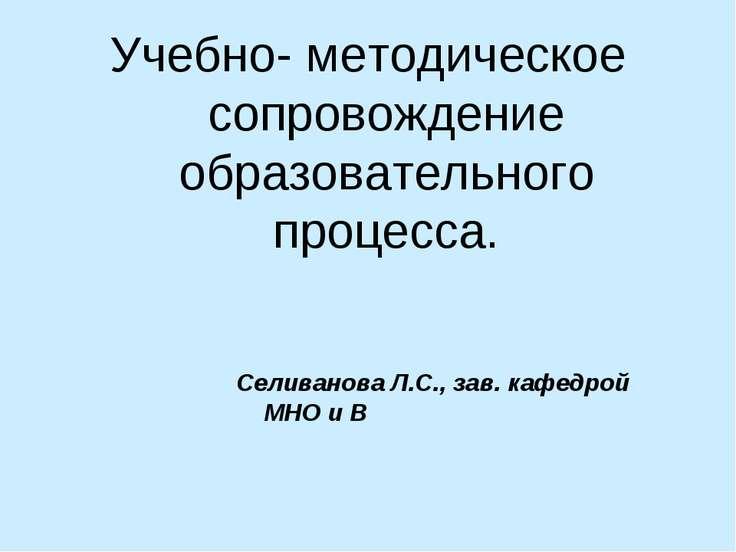 Учебно- методическое сопровождение образовательного процесса. Селиванова Л.С....