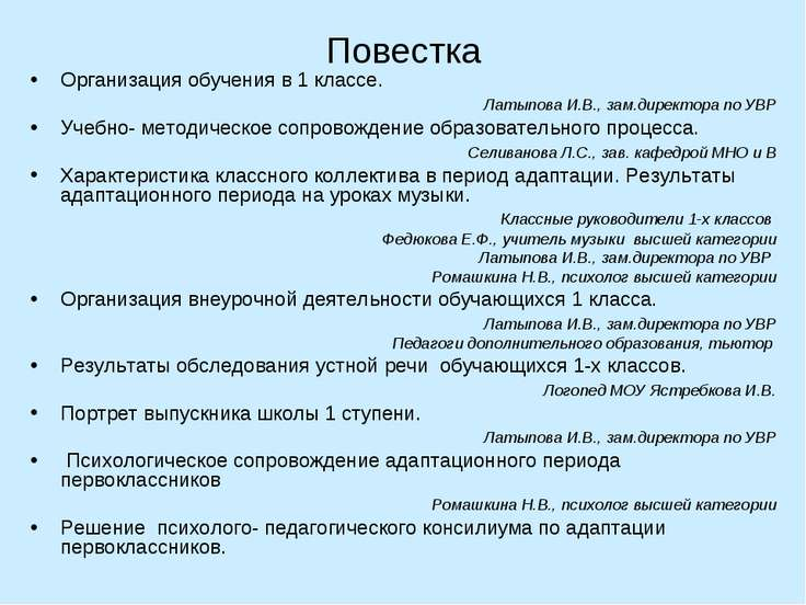 Повестка Организация обучения в 1 классе. Латыпова И.В., зам.директора по УВР...