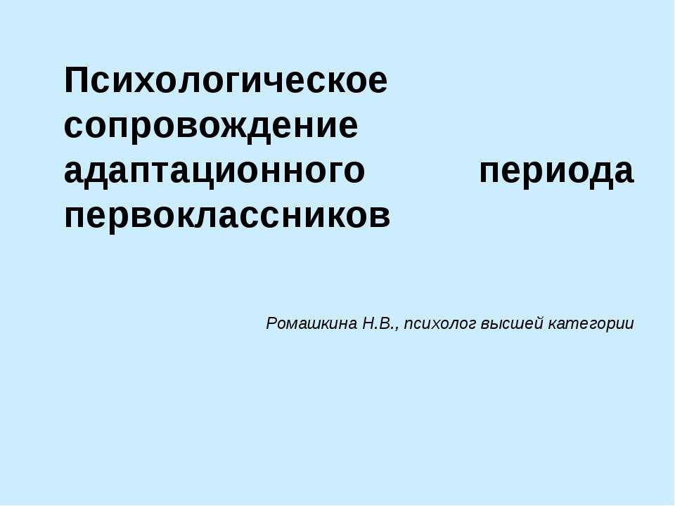 Психологическое сопровождение адаптационного периода первоклассников Ромашкин...