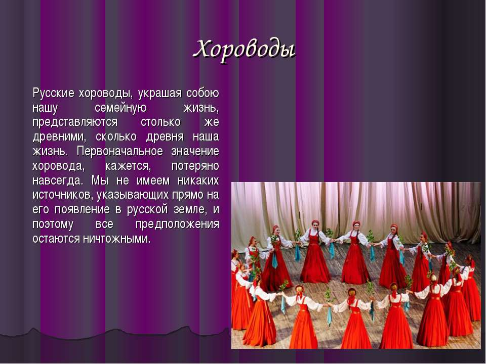 Хороводы Русские хороводы, украшая собою нашу семейную жизнь, представляются ...