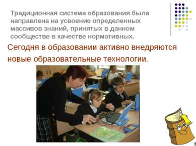 Традиционная система образования была направлена на усвоение определенных мас...