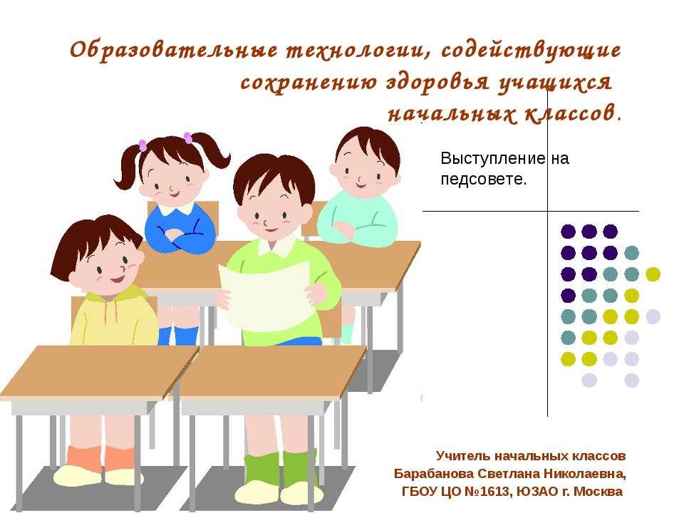 Образовательные технологии, содействующие сохранению здоровья учащихся началь...