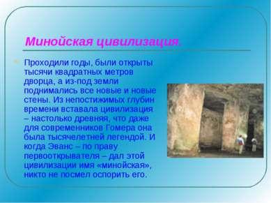 Минойская цивилизация. Проходили годы, были открыты тысячи квадратных метров ...