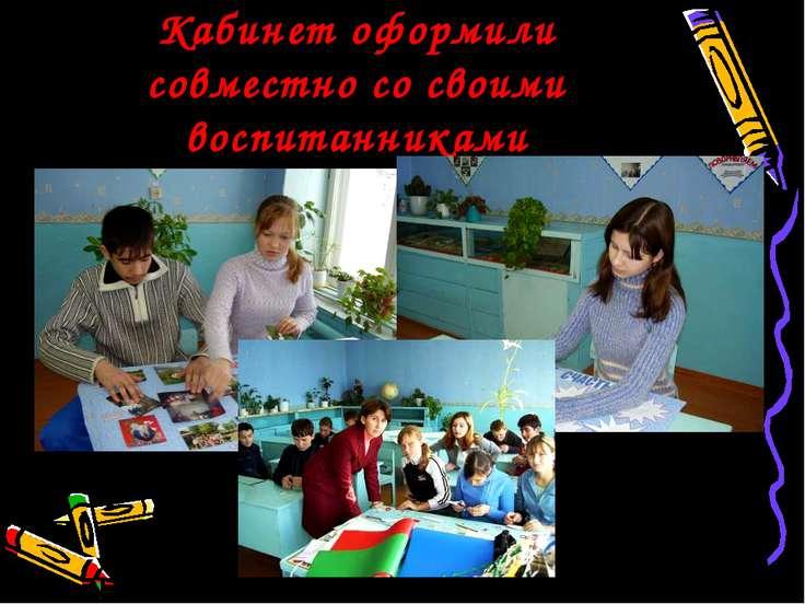Кабинет оформили совместно со своими воспитанниками