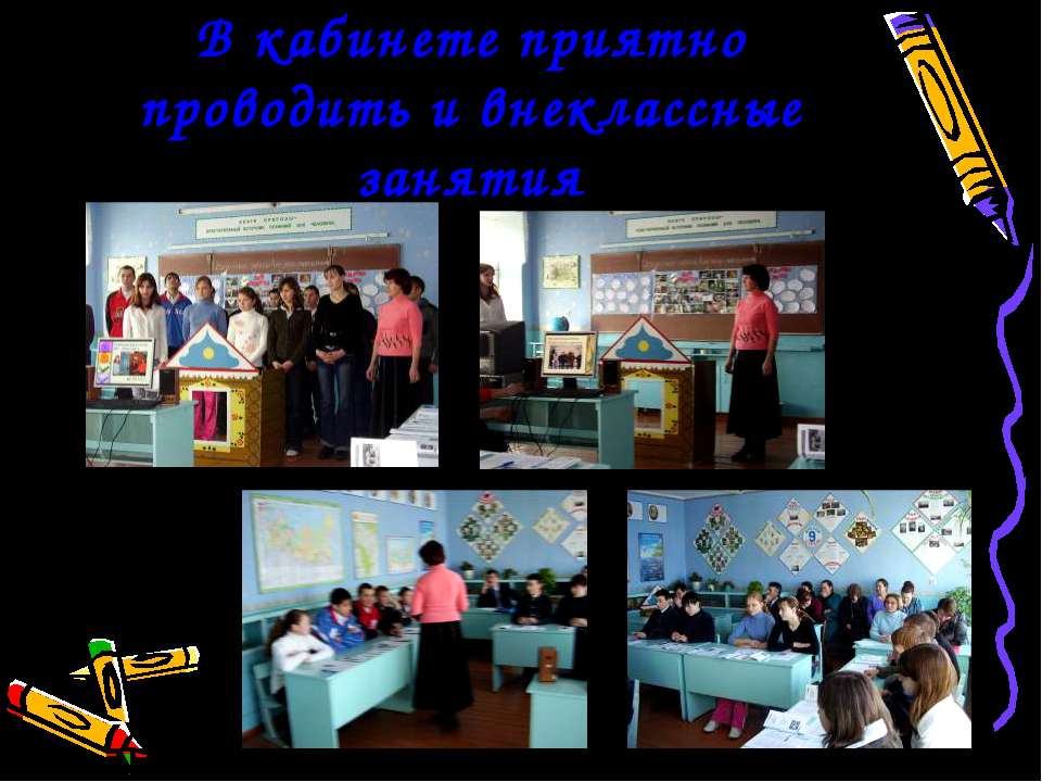 В кабинете приятно проводить и внеклассные занятия