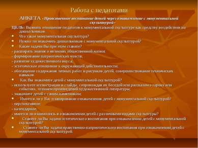 Работа с педагогами АНКЕТА «Нравственное воспитание детей через ознакомление ...