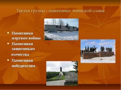Третья группа - памятники воинской славы Памятники жертвам войны Памятники за...