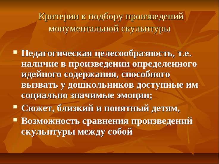 Критерии к подбору произведений монументальной скульптуры Педагогическая целе...