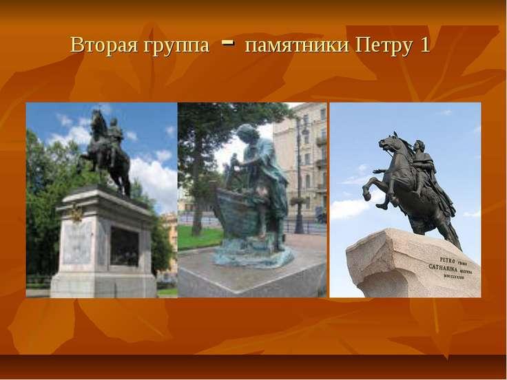 Вторая группа - памятники Петру 1