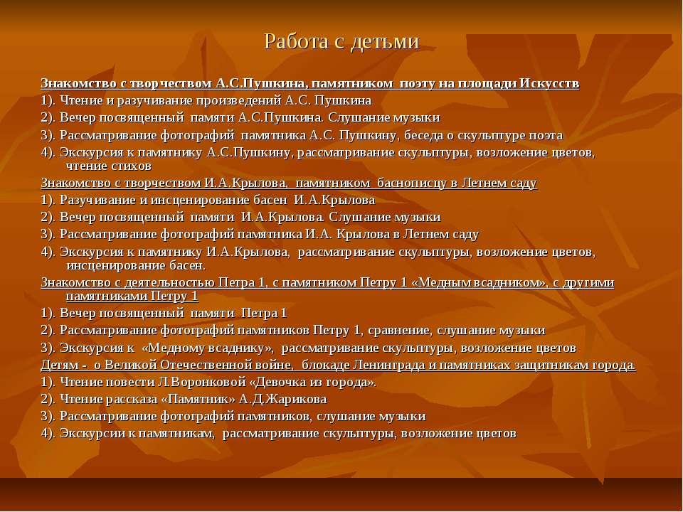 Работа с детьми Знакомство с творчеством А.С.Пушкина, памятником поэту на пло...