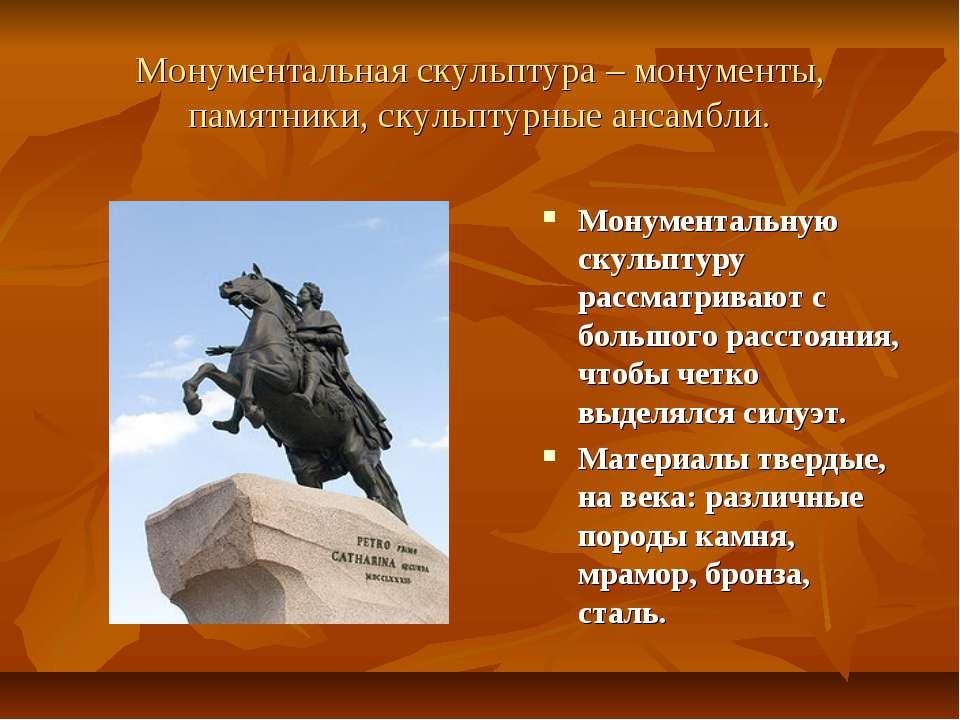 Монументальная скульптура – монументы, памятники, скульптурные ансамбли. Мону...