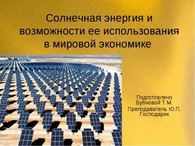 Солнечная энергия и возможности ее использования в мировой экономике Подготов...