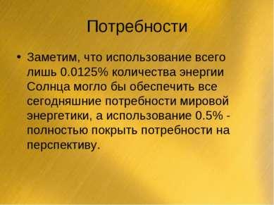 Потребности Заметим, что использование всего лишь 0.0125% количества энергии ...