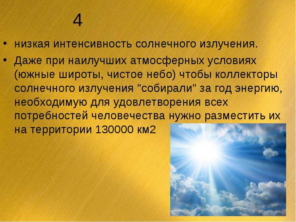 4 низкая интенсивность солнечного излучения. Даже при наилучших атмосферных ...