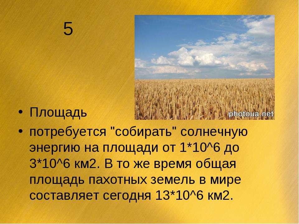 """5 Площадь потребуется """"собирать"""" солнечную энергию на площади от 1*10^6 до 3*..."""